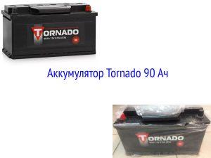 Стартерная батарея Tornado 90 Ач