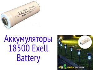 Аккумуляторы 18500 фирмы Exell Battery