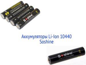 Аккумулятор Li─Ion 10440 Soshine
