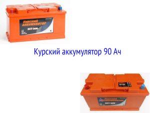 Аккумуляторная батарея Курский аккумулятор 90 ампер-час