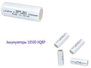 Аккумуляторы 18500 HQRP
