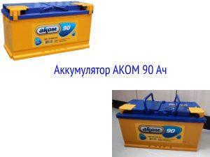 АКБ АКОМ 90 Ач