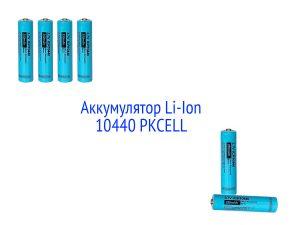 Аккумулятор Li─Ion 10440 PKCELL