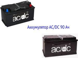 Аккумулятор AC/DC 90 Ач