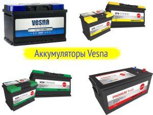 Аккумулятор Vesna