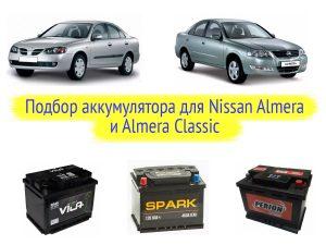 Аккумулятор для Nissan Almera и Almera Classic