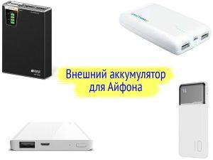 Внешний аккумулятор для Айфона