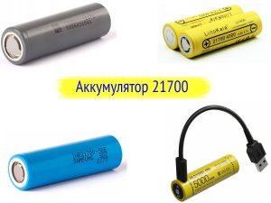 Аккумулятор 21700