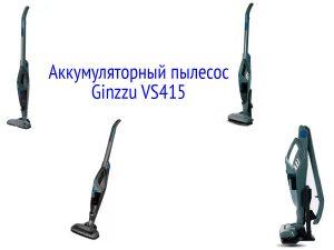 Аккумуляторный пылесос Ginzzu VS415
