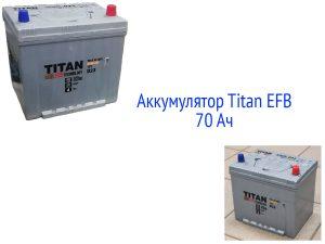 АКБ Titan EFB 70 Ач