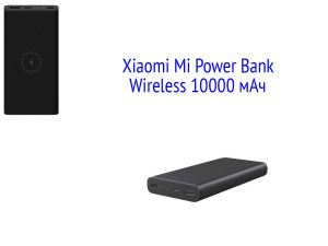 Xiaomi Mi Power Bank Wireless 10000 мАч