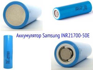 Аккумуляторный элемент Samsung INR21700-50E