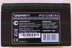 Аккумуляторная батарея Ippon IP12-7