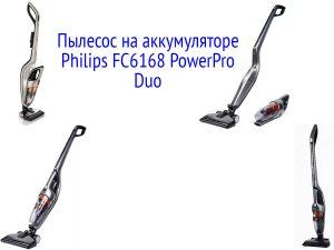 Пылесос на аккумуляторе Philips FC6168 PowerPro Duo