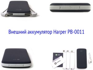 Внешний аккумулятор Harper PB-0011