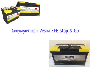 Аккумуляторы EFB Stop & Go