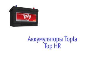 Аккумуляторы Topla Top HR