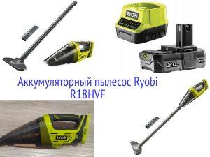 Аккумуляторный пылесос Ryobi R18HVF