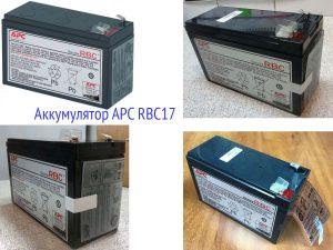 Аккумулятор APC RBC17