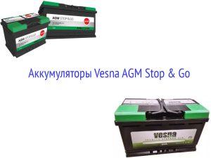 Аккумуляторные батареи Vesna AGM Stop & Go
