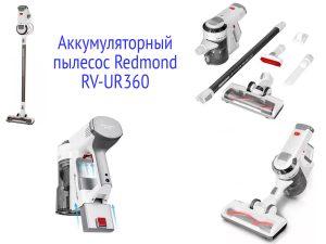 Аккумуляторный пылесос Redmond RV-UR360