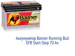 Аккумулятор Banner Running Bull EFB Start-Stop 70 Ач