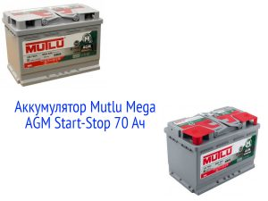 АКБ Mutlu Mega AGM Start-Stop 70 Ач