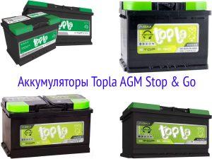 АКБ Topla AGM Stop & Go