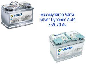 АКБ Varta Silver Dynamic AGM 70 Ач