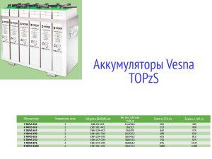 Аккумуляторы Vesna TOPzS