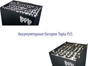 Аккумуляторные батареи Topla PzS