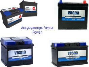 Аккумуляторные батареи Vesna Power