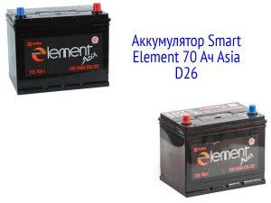 АКБ Smart Element 70 Ач, Asia D26