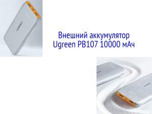 Ugreen PB107 10000 мАч