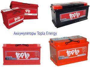 Аккумуляторы Topla Energy