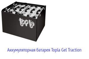 Аккумуляторная батарея Topla Gel Traction