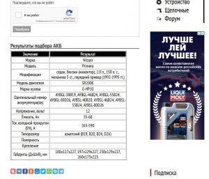 Результат работы сервиса подбора АКБ для Nissan Primera