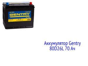 Аккумулятор Gentry 80D26L 70 Ач