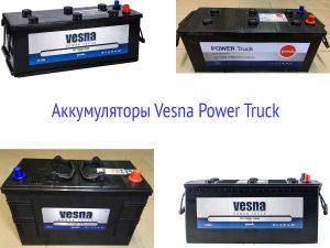 Аккумуляторы Vesna Power Truck