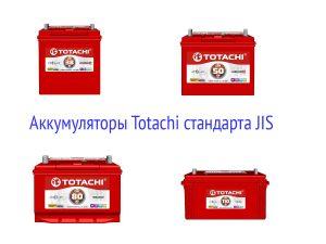 АКБ Totachi стандарта JIS