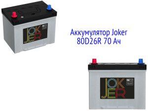 Аккумулятор Joker 80D26R 70 Ач