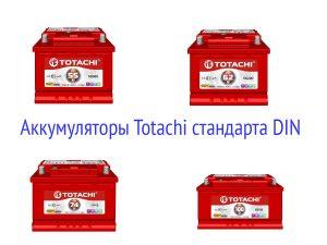 АКБ Totachi стандарта DIN