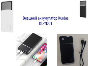 Kuulaa KL-YD01 10000 мАч
