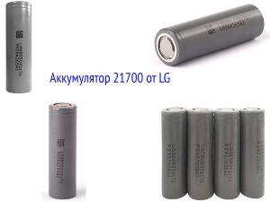 Аккумуляторный элемент LG INR21700-M50T