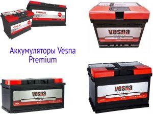 АКБ Vesna Premium