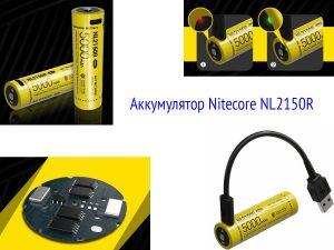 Nitecore NL2150R