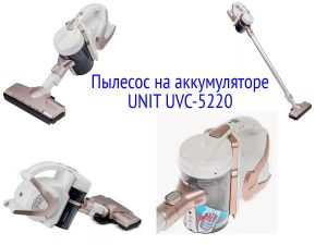 Аккумуляторный пылесос UNIT UVC-5220