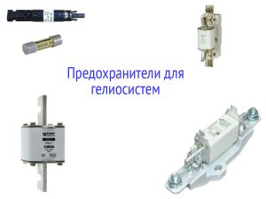 Плавкие предохранители для систем альтернативной энергетики