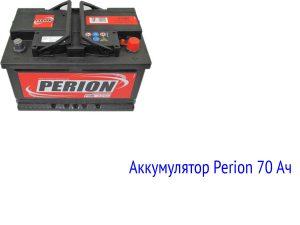 Аккумуляторная батарея Perion 70 Ач