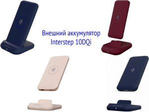 Внешний аккумулятор Interstep 10DQi